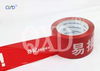 红色印刷封箱胶--广东桥兴达包装材料有限公司